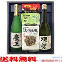 魔王・獺祭45【七輪手焼き炭火焼鶏 お酒2本セット】(720
