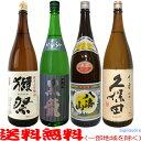 獺祭45・黒龍いっちょらい・八海山普通酒・久保田千寿【180