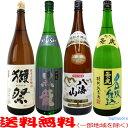 獺祭45・黒龍 いっちょらい・八海山 特別本醸造・越乃景虎