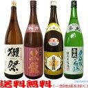 獺祭45・黒龍 純吟・越乃寒梅 別撰 吟醸酒・越乃景虎 名水