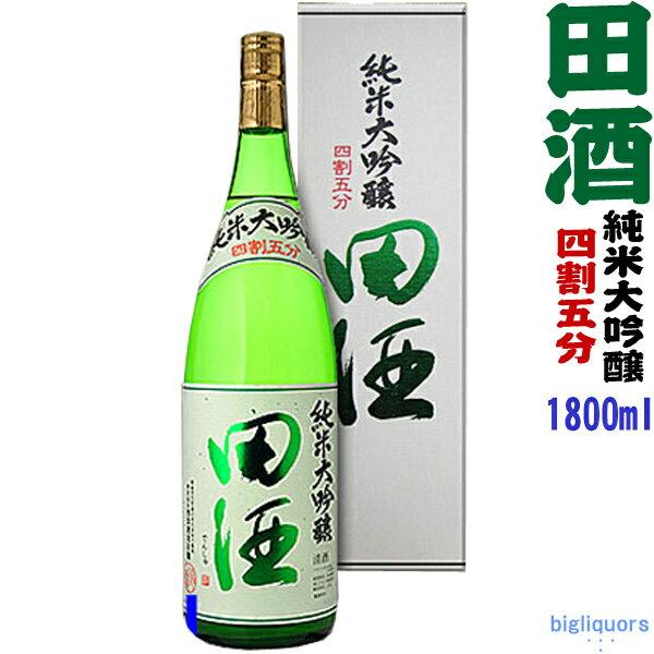西田酒造店『純米大吟醸四割五分田酒』