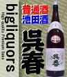 呉春 【池田酒】1800ml(普通酒)