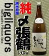 〆張鶴 純 1800ml 【宮尾酒造】
