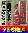 黒麹焼芋 赤 杜氏【蔵座幸一】 桐箱入り最高級焼芋焼酎・送料無料