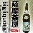 薩摩茶屋 25°1800ml 【村尾酒造】
