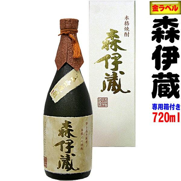 森伊蔵 25°金ラベル(化粧箱付) 720ml【□】
