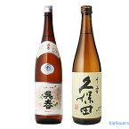 呉春本丸と久保田千寿特価2本セット
