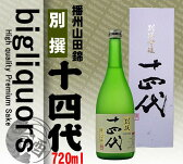十四代〔別撰〕純米吟醸酒 720ml 〔化粧箱入り〕播州山田錦 【高木酒造】