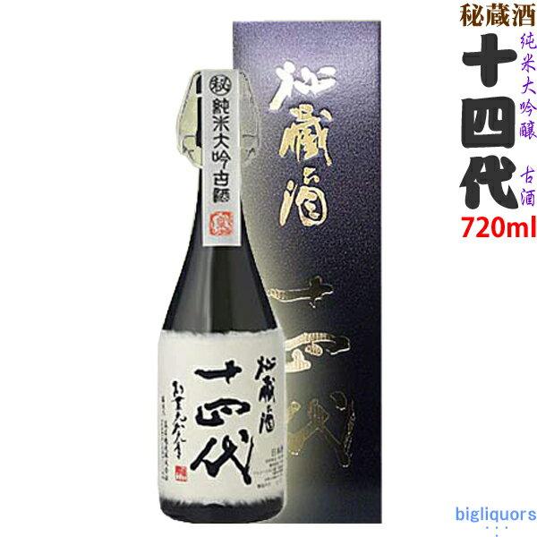 【2017年2月以降】◆十四代 秘蔵酒 純米大吟醸古酒 720ml 〔化粧箱入り〕【高木酒造】【冷2】【□】:ビッグリカーズ