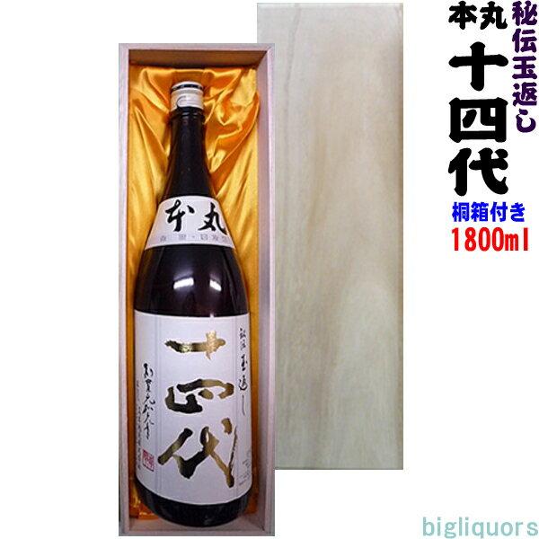 【クールでお届け】十四代  本丸  秘伝玉返し〔オリジナル桐箱C入り〕1800ml 【高木酒造】:ビッグリカーズ