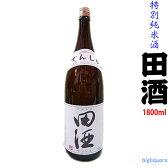 田酒 特別純米 1800ml【西田酒造店】