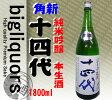 十四代 【角新】 純米吟醸 本生酒1800ml 【高木酒造】
