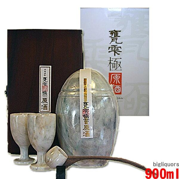 甕雫 極 (かめしずくきわみ)原酒900ml大理石容器入 【京屋酒造】:ビッグリカーズ