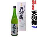 【数量限定】【天狗舞 山廃純米大吟醸 720ml化粧箱入り 【車多酒造】