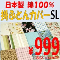 柄はお任せください!日本製綿100%赤字掛ふとんカバー150×210シングルロング★別注承ります★