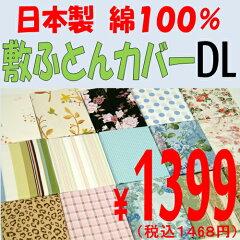 柄はお任せください!日本製綿100%敷ふとんカバー140×215DLダブルロング★別注承ります★