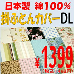 柄はお任せください!日本製綿100%赤字掛ふとんカバー190×210ダブルロング★別注承ります★