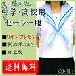 【大きいサイズ】夏セーラー服 上着のみ 〜175cm サックス衿ブルー1本線【半袖】【国内縫製】【日本製】【受注生産】オーダーセーラー承ります