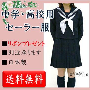 【別注用上下セット】冬 紺セーラー服(ウール100%) 白5mm2本線/白衿カバー/28車ヒダスカート