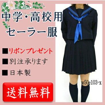 【別注用】冬 紺セーラー服 上着・スカートとセット [160BB] 紺衿青2本線【受注生産】【長袖】【国内縫製】【日本製】オーダーセーラー承ります