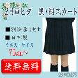 【大きいサイズ】【28車ヒダ】冬 スカート【黒&紺】 ウエスト【75〜90cm】【国内縫製】【日本製】【受注生産】オーダーセーラー承ります