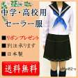 【大きいサイズ】黒 長袖セーラー服 上着のみ 〜175cm 黒衿白ライン【長袖】【定番】【国内縫製】【日本製】オーダーセーラー承ります