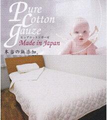 【無添加・無着色】日本製「ピュアコットンガーゼケット」高吸水脱脂綿使用!Sシングル140×190ポイント10倍!