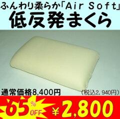 【65%OFF】ふんわりやわらか「AirSoft--エアソフト」低反発まくら