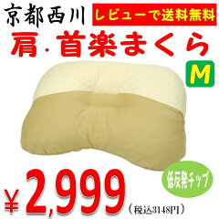 「レビューで送料無料」【西川】低反発チップで優しくしっかり支える理想の枕【中央が低め枕】<M>43×63cm【即納】