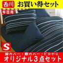 【ME40】mee布団カバー3点セット−ふとん用・シングル−...