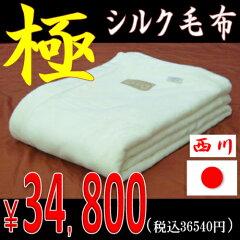 【西川リビング】日本製厳選天然シルク触ったらわかる品質の違い!「こだわりのシルク毛布」【Sシングル】150×200
