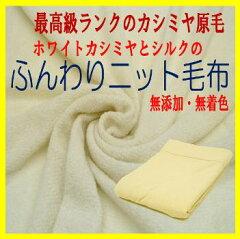 【ホワイトカシミヤとシルク使用】「ふんわりニット毛布」無添加・無着色で安心日本製カシミヤ毛布【Sシングル】140×200【送料無料】