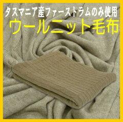 【タスマニア産ファーストラムウール使用】「ウールニット毛布」軽くて薄くてあたたかい日本製家庭で洗濯可能【Sシングル】140×200【送料無料】【取寄せ】