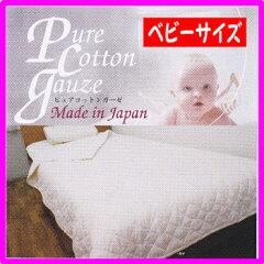 【無添加・無着色だから安心】日本製「ピュアコットンガーゼケット100×120cm」高吸水脱脂綿使用!ベビーサイズ2枚から送料無料