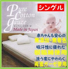 【無添加・無着色】日本製「ピュアコットンガーゼ敷パット」高吸水脱脂綿使用!ベッドパット兼用Sシングル100×205ポイント10倍!