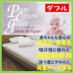 【無添加・無着色】日本製「ピュアコットンガーゼ敷パット」高吸水脱脂綿使用!ベッドパット兼用Dダブル140×205ポイント10倍!