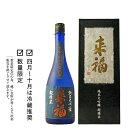 来福 純米大吟醸 超精米(究極の精米歩合8%) 720ml 【日本酒/茨城県/来福酒造】【冷蔵推奨】