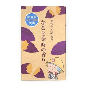 【鳴門金時】【焼き芋】【線香】なると金時の香り