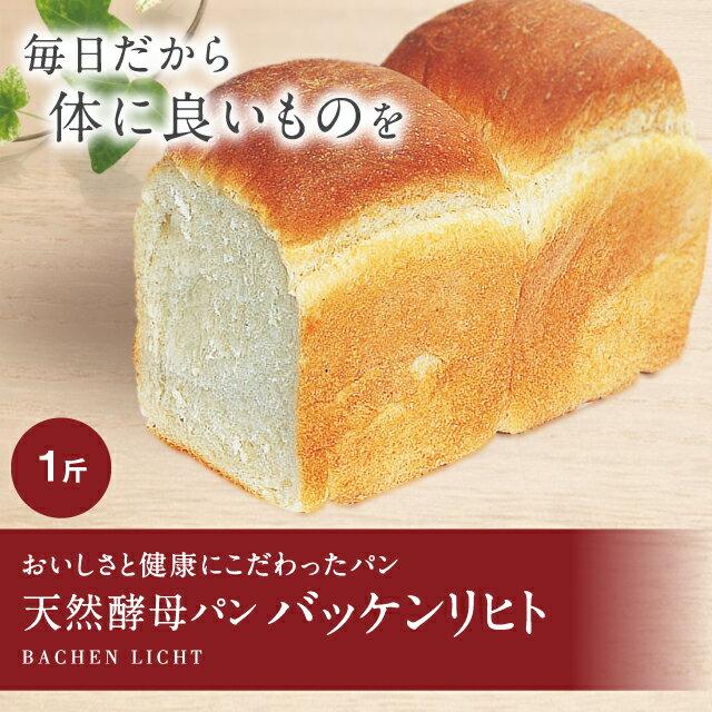 【パン・ラスク】>【天然酵母パン バッケンリヒト】