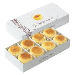★チーズオムレット 8個
