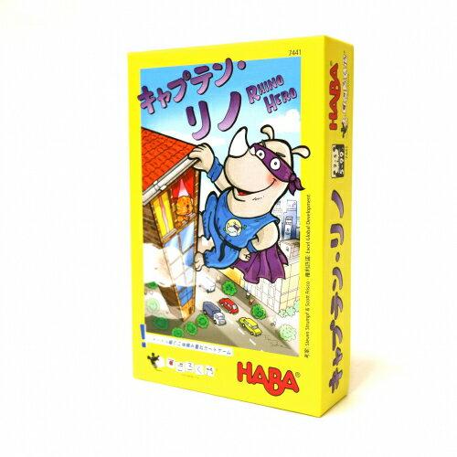 キャプテン・リノRhinoHero通常版カードゲームバランスゲーム5歳からドイツハバ社HABA知育玩具脳トレ学童保育放課後児童クラブ留守家庭【宅配便配送商品】