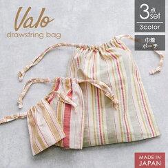 巾着ポーチ日本製<ヴァロ>3点セットストライプ綿100%北欧ボーダーバッグインバッグ旅行小物入れ化粧ポーチレッスンバッグ巾着ポーチSサイズMサイズLサイズギフト