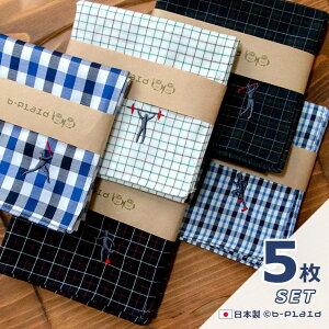 <5枚セット>日本製 ハンカチ メンズ スポーツ刺繍 チェック 綿100% 大判 48cm×48cm ワンポイント 個包装 ビジネス カジュアル プチギフト プレゼント ウィークリーハンカチ