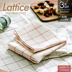 ハンカチ日本製<ラティス>3枚セットチェック綿100%メンズレディースアソートギフト