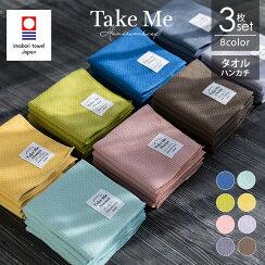 今治タオルハンカチ3枚セット日本製TakeMeハンカチセット片面パイル選べる3枚セット34cm×34cm綿100%12色メンズレディースカラフル