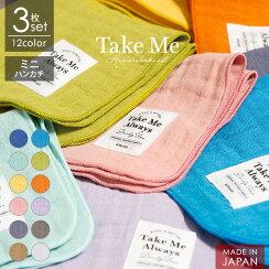 3枚セットガーゼハンカチ日本製TakeMeミニハンカチ3重ガーゼ選べる3枚セット24cm×24cm綿100%メンズレディースカラフル