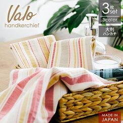 ハンカチ日本製<ヴァロ>3枚セット大判48×48cmストライプ綿100%北欧ボーダーレディースビジネスカジュアルギフトプレゼントプチギフト
