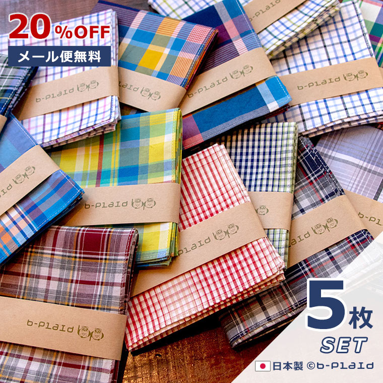 ★21%OFF・メール便無料★チェック柄ハンカチおまかせ5枚セット メンズ レディース 綿100% 大判 48×48cm 日本製