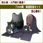 剣道防具セット7mm刺中高一般用【入門モデル】中・大サイズ当店最安値