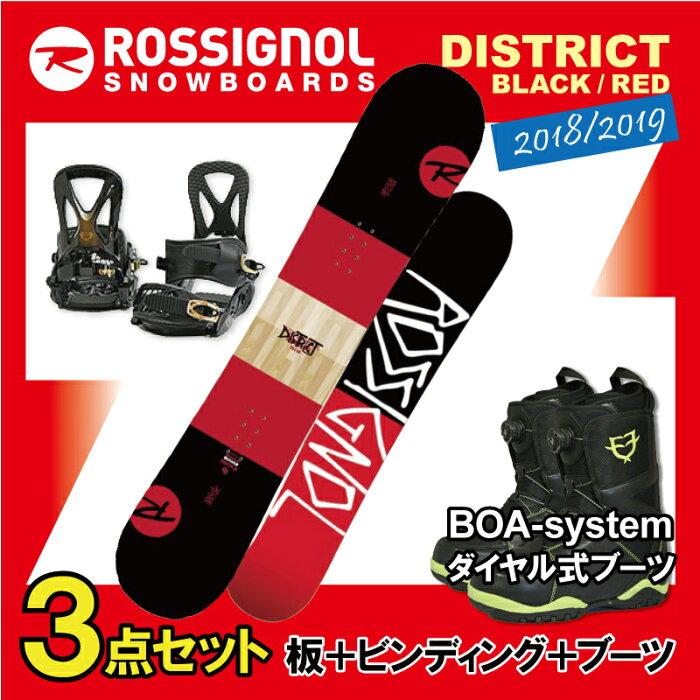 送料無料*18-19 ROSSIGNOLスノーボード 3点セット DISTRICT BLACK/RED + ビンディング + ダイヤルBOAブーツ【146・151・155・159cm】